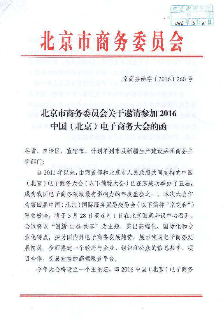 北京市商务委员会关于邀请参加2016中国电子商务大会的函