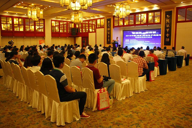 2016中国跨境电子商务年会暨国际采购对接会在南京成功召开