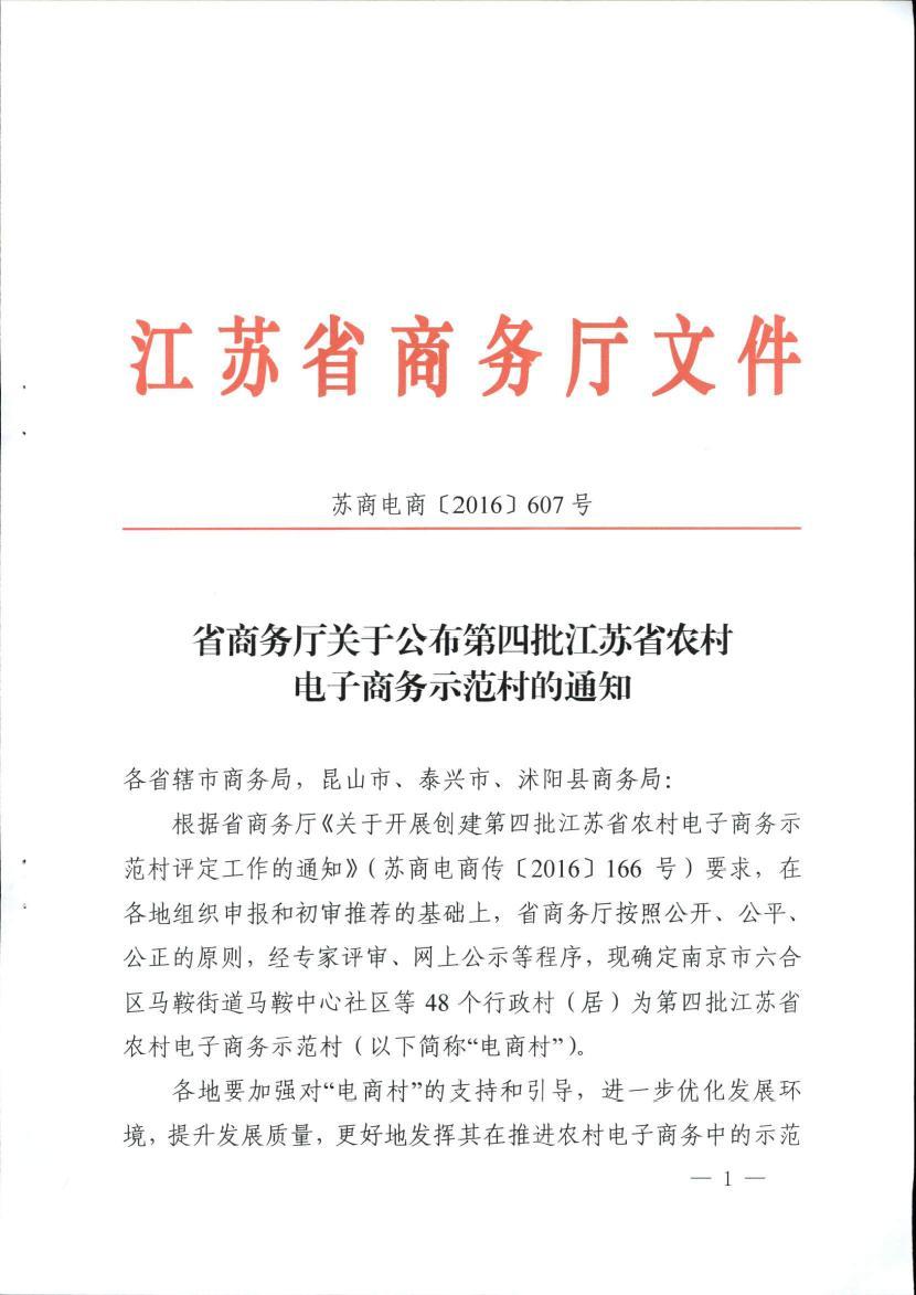第四批江苏省农村电子商务示范村名单公示