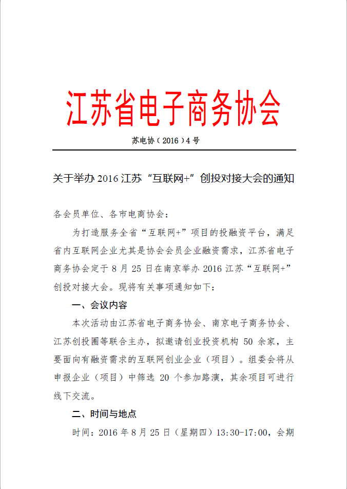 """关于举办2016江苏""""互联网+""""创投对接大会的通知"""