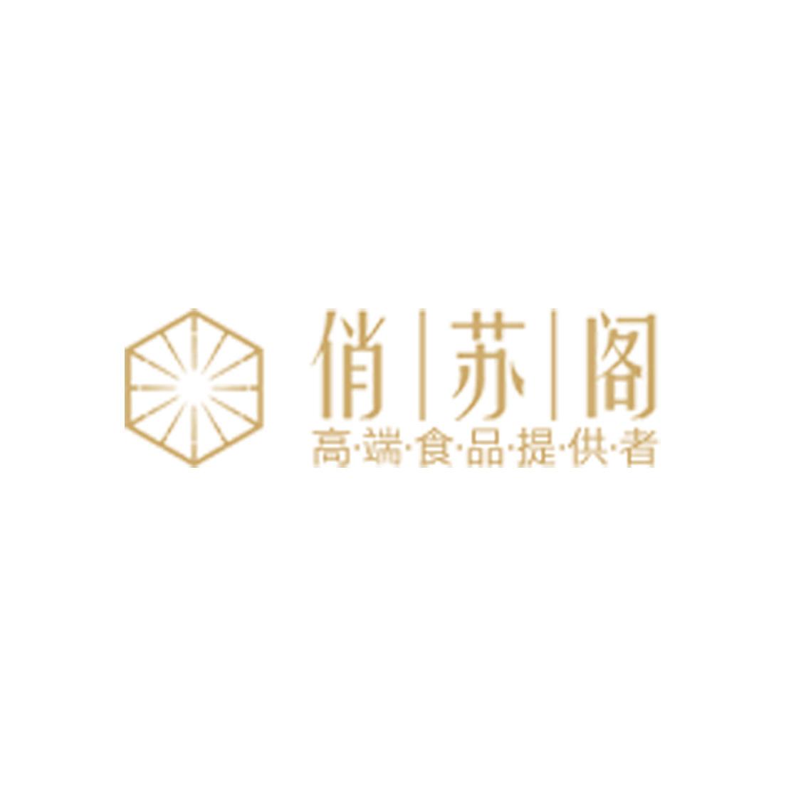 昆山江南俏苏阁餐饮有限公司