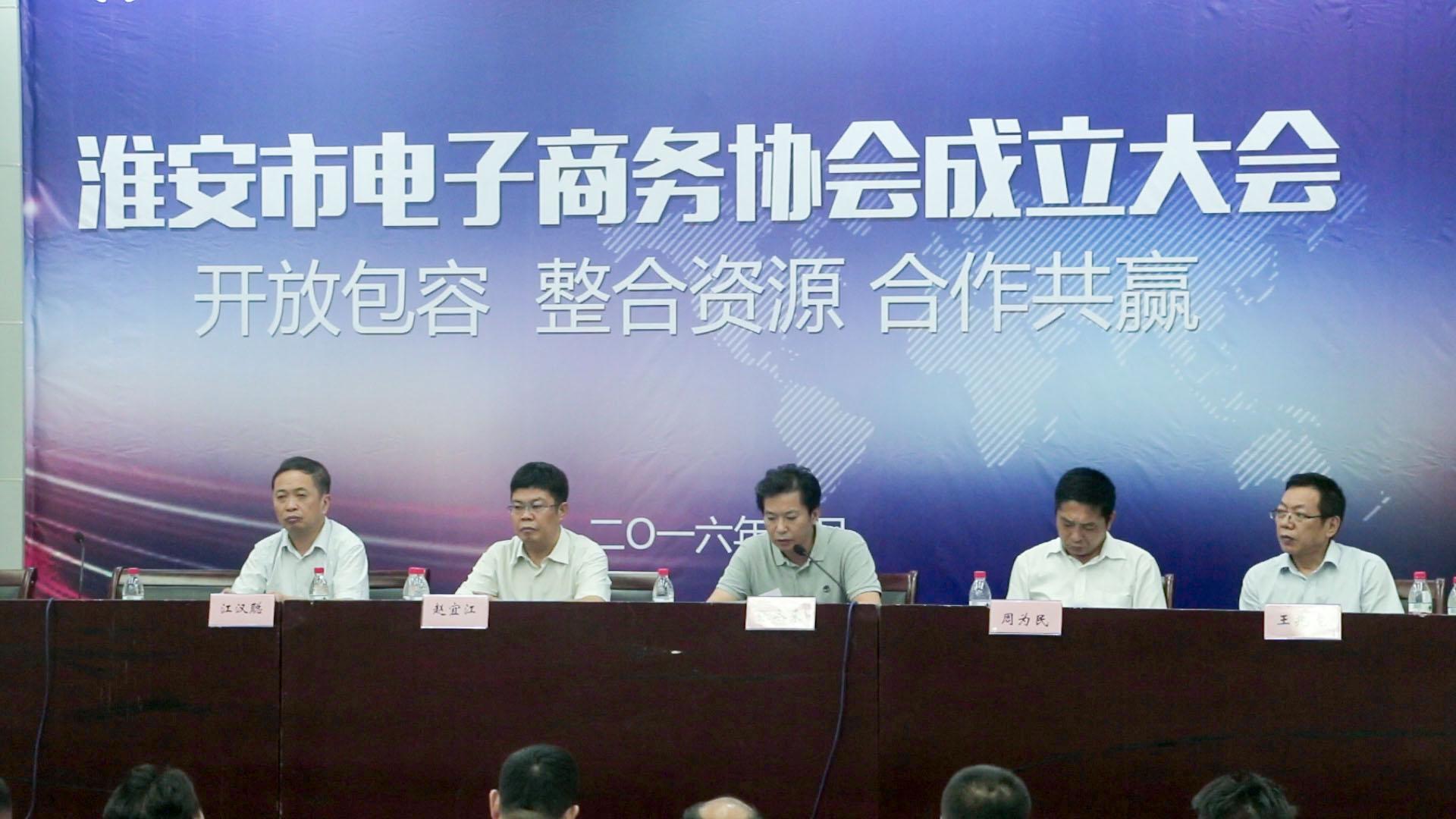 淮安市电子商务协会成立大会成功召开