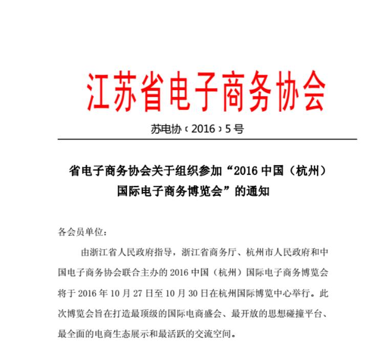 江苏省电子商务协会关于组织参加2016中国(杭州)国际电子商务博览会的通知