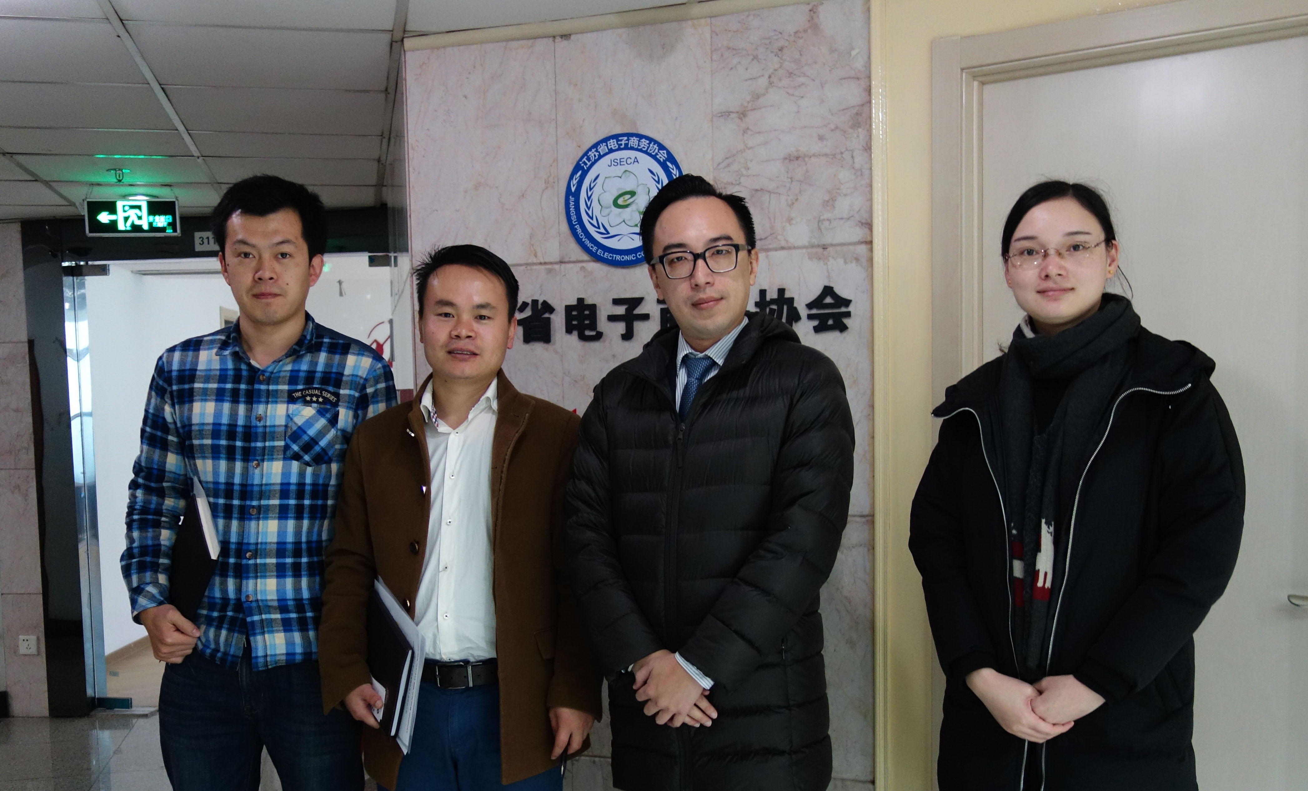 台湾贸易中心南京驻点一行人赴省电商协会拜访