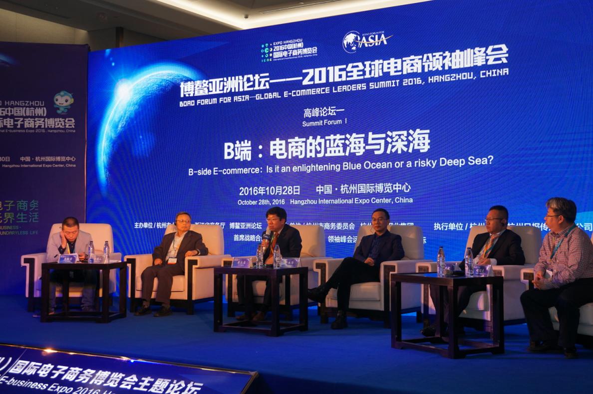 江苏省电商代表团参加2016杭州电商博览会