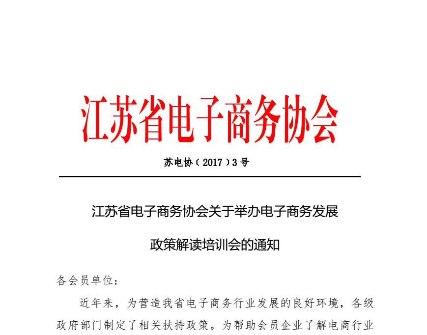 江苏省电子商务协会关于举办电子商务发展 政策解读培训会的通知