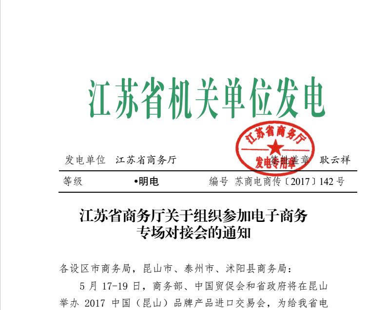 江苏省商务厅关于组织参加电子商务专场对接会的通知