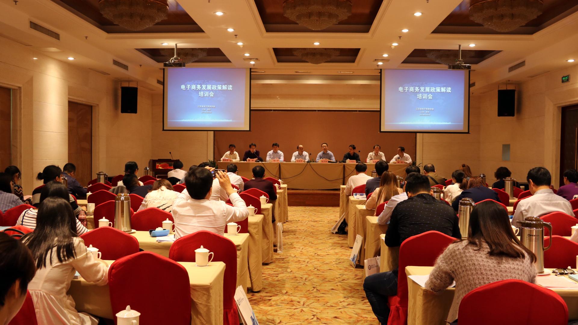 江苏省电子商务发展政策解读培训会在南京召开
