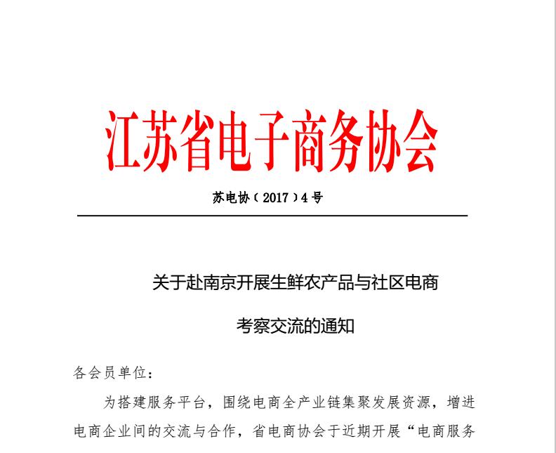 关于赴南京开展生鲜农产品与社区电商 考察交流的通知