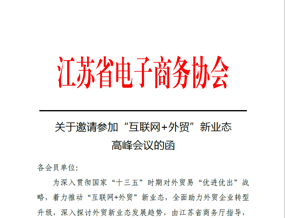 """关于邀请参加""""互联网+外贸""""新业态 高峰会议的函"""