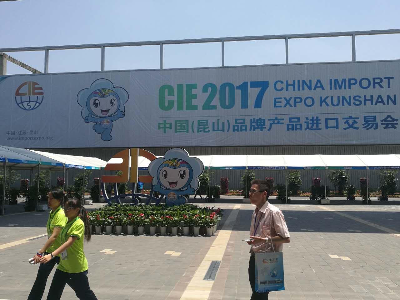 2017中国(昆山)品牌产品进口交易会-电商专场对接会成功举办
