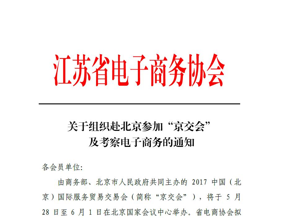 """关于组织赴北京参加""""京交会"""" 及考察电子商务的通知"""