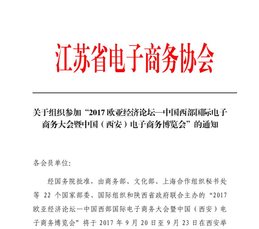 """关于组织参加""""2017 欧亚经济论坛—中国西部国际电子商务大会暨中国(西安)电子商务博览会""""的通知"""
