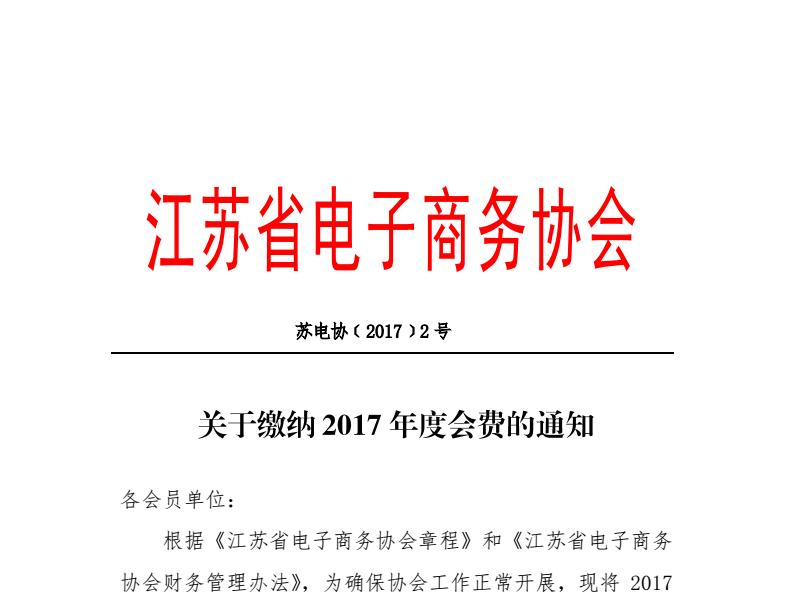 关于缴纳2017年度会费的通知