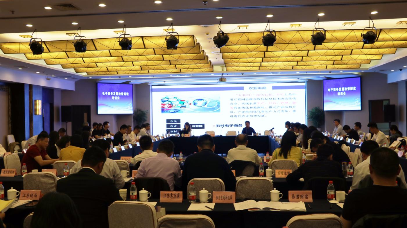 2018年省电商协会电子商务发展 政策解读培训会成功举办