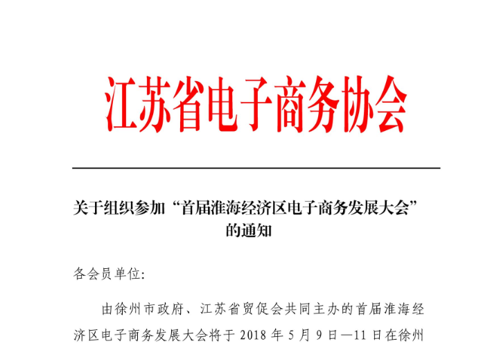 """关于组织参加""""首届淮海经济区电子商务发展大会""""的通知"""