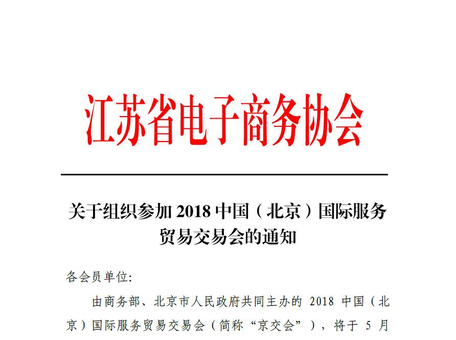 关于组织参加2018中国(北京)国际服务贸易交易会的通知