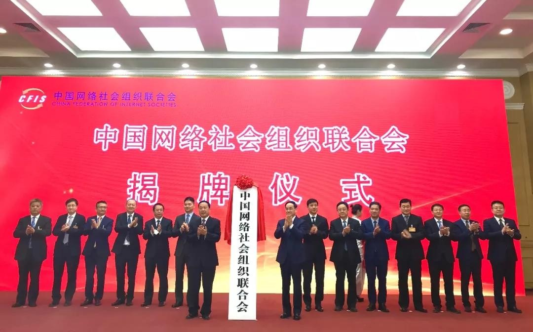 中国网络社会组织联合会在京成立 江苏省电子商务协会入选首批会员单位