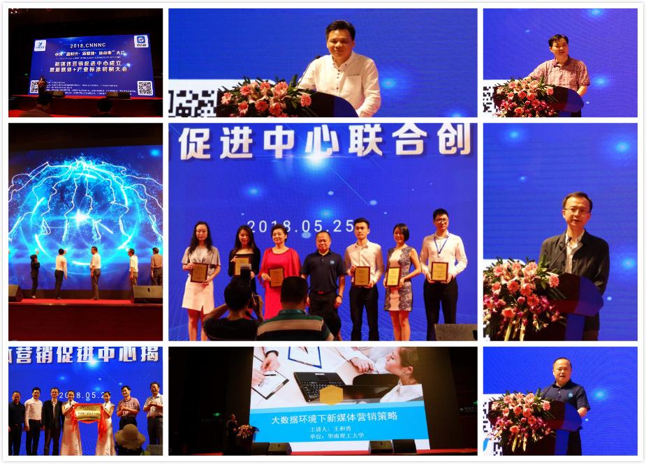 全国2018各省电商协会协同发展交流会暨深圳游学成功举办