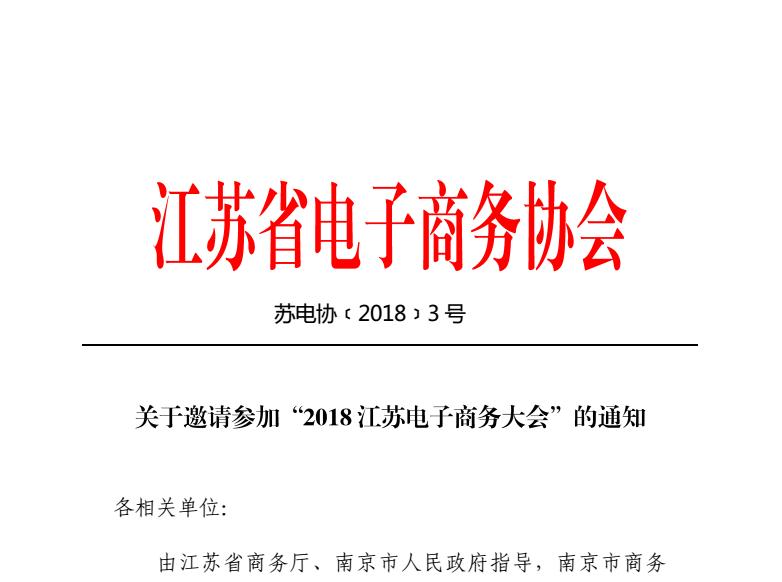 """关于邀请参加""""2018江苏电商大会""""的通知"""