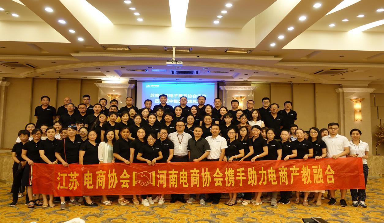 我协会积极接洽河南百名电商专业教师来苏考察团