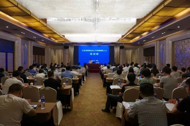 江苏举办全省网络社会工作和新媒体人士培训班