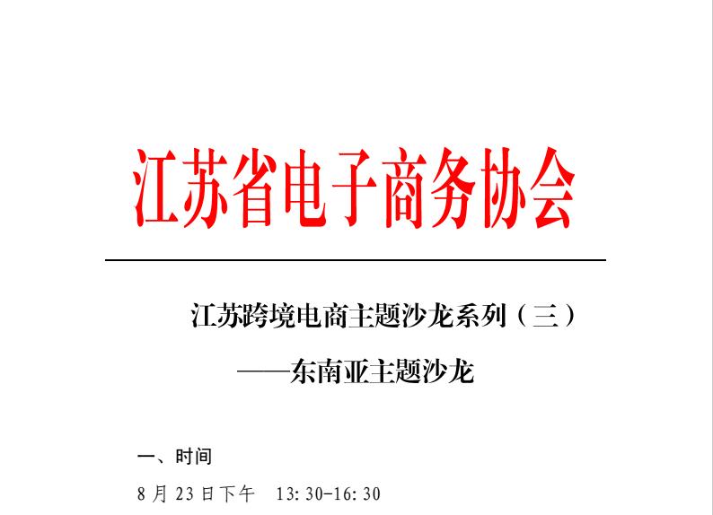 江苏省电子商务协会---江苏跨境电商东南亚主题沙龙