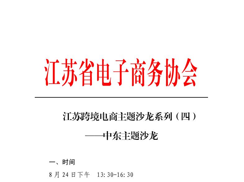 江苏省电子商务协会---江苏跨境电商中东主题沙龙