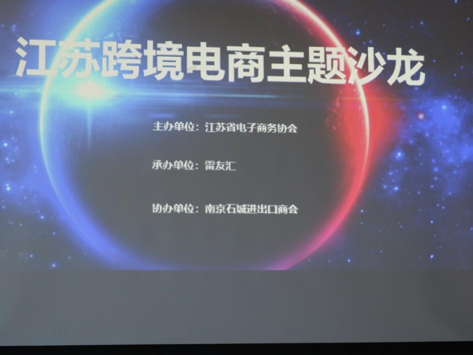 省电商协会举办江苏跨境电商 东南亚主题沙龙