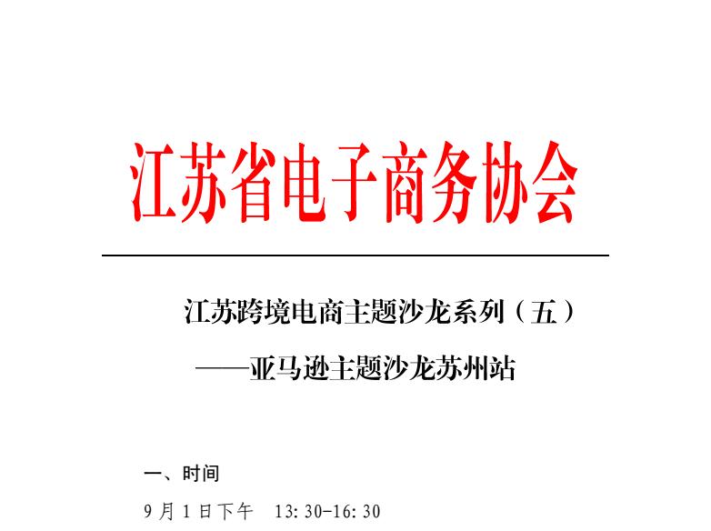 省电商协会-江苏跨境电商亚马逊主题沙龙苏州站