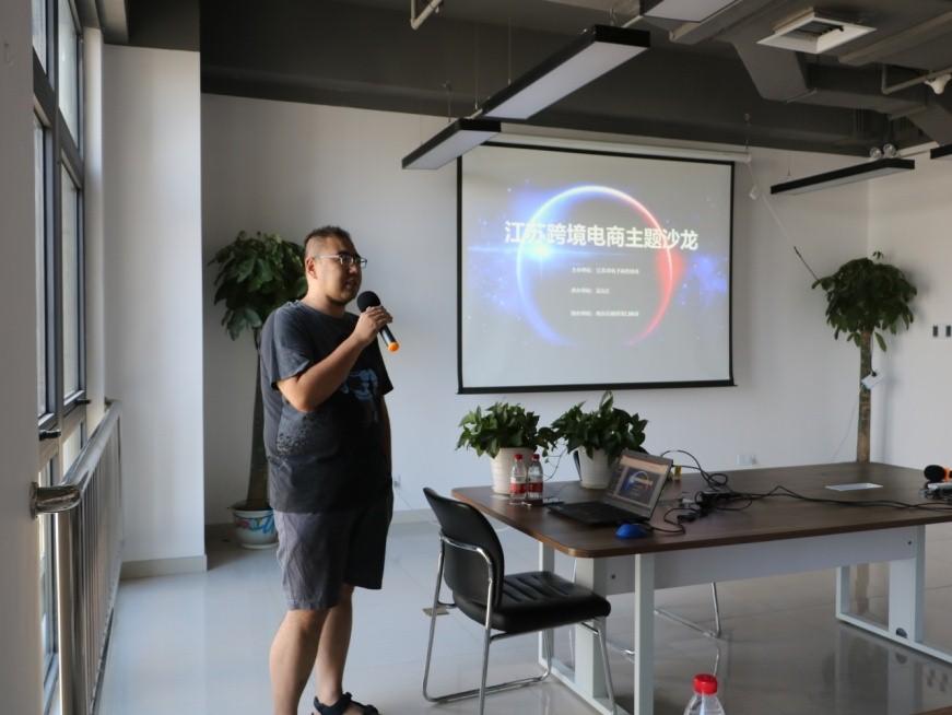 省电商协会举办江苏跨境 电商中东主题沙龙