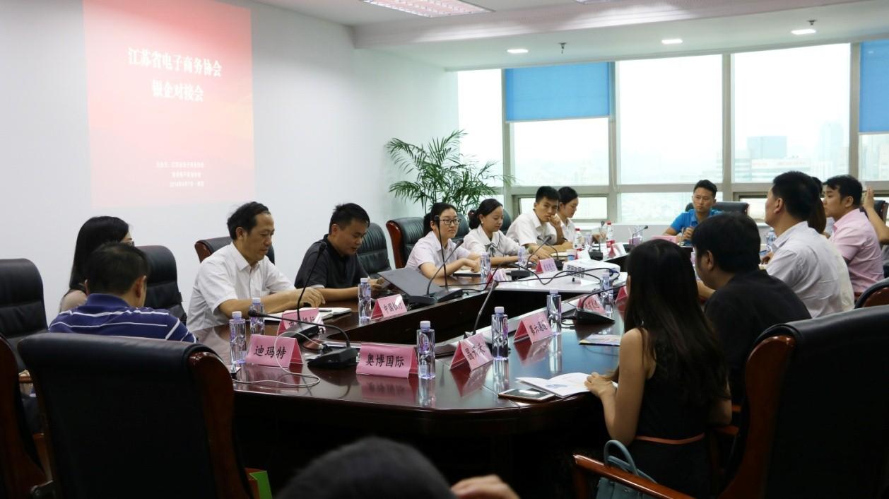 省电商协会银企对接会在南京召开
