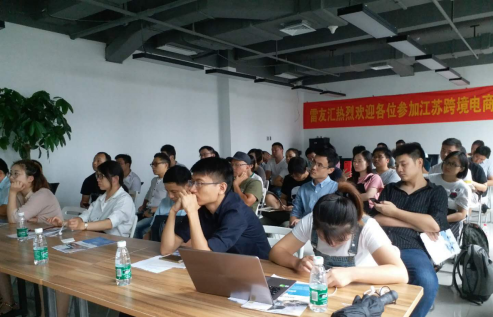 省电商协会举办江苏跨境电商独立站主题沙龙