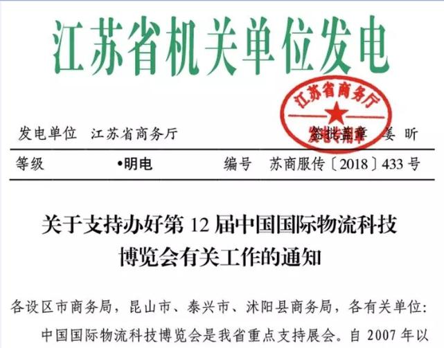 关于举办第12届中国国际物流科技博览会的通知