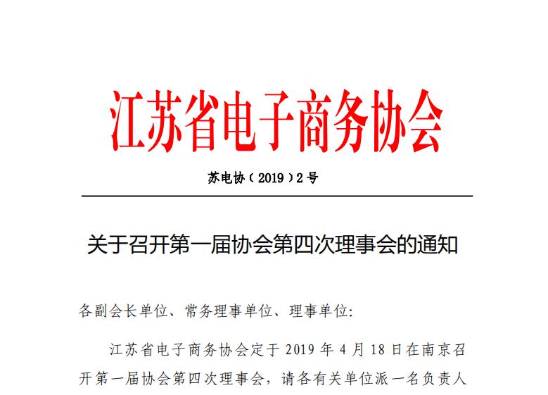 关于召开省电商协会第一届第四次理事会的通知