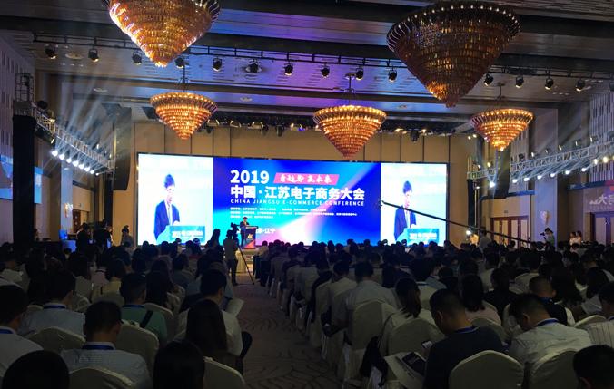 2019中国·江苏电子商务大会在南京召开