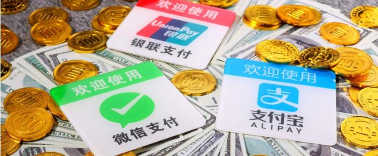 艾媒发布移动支付报告   行业交易规模达166.1万亿元_金融_电商报