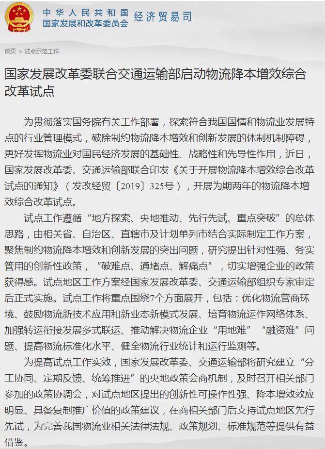 两部委联合发文 开展物流降本增效综合改革试点_物流_电商报