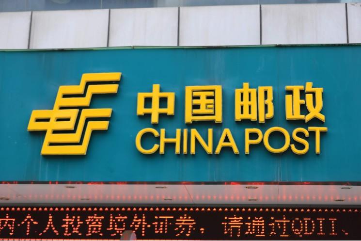 中国邮政:4月10日起将收取部分路向运输附加费_物流_电商报