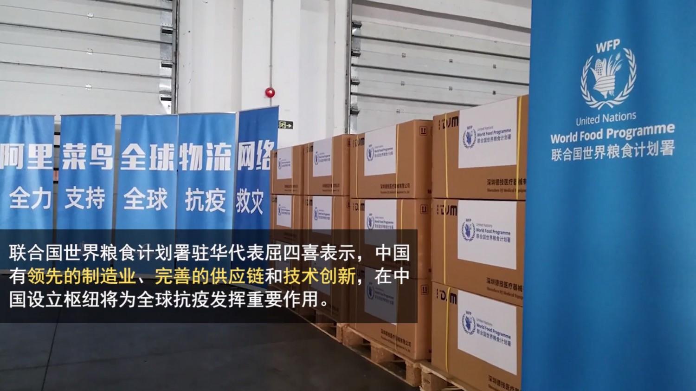 联合国独家合作阿里菜鸟 向全球提供医疗物资援助