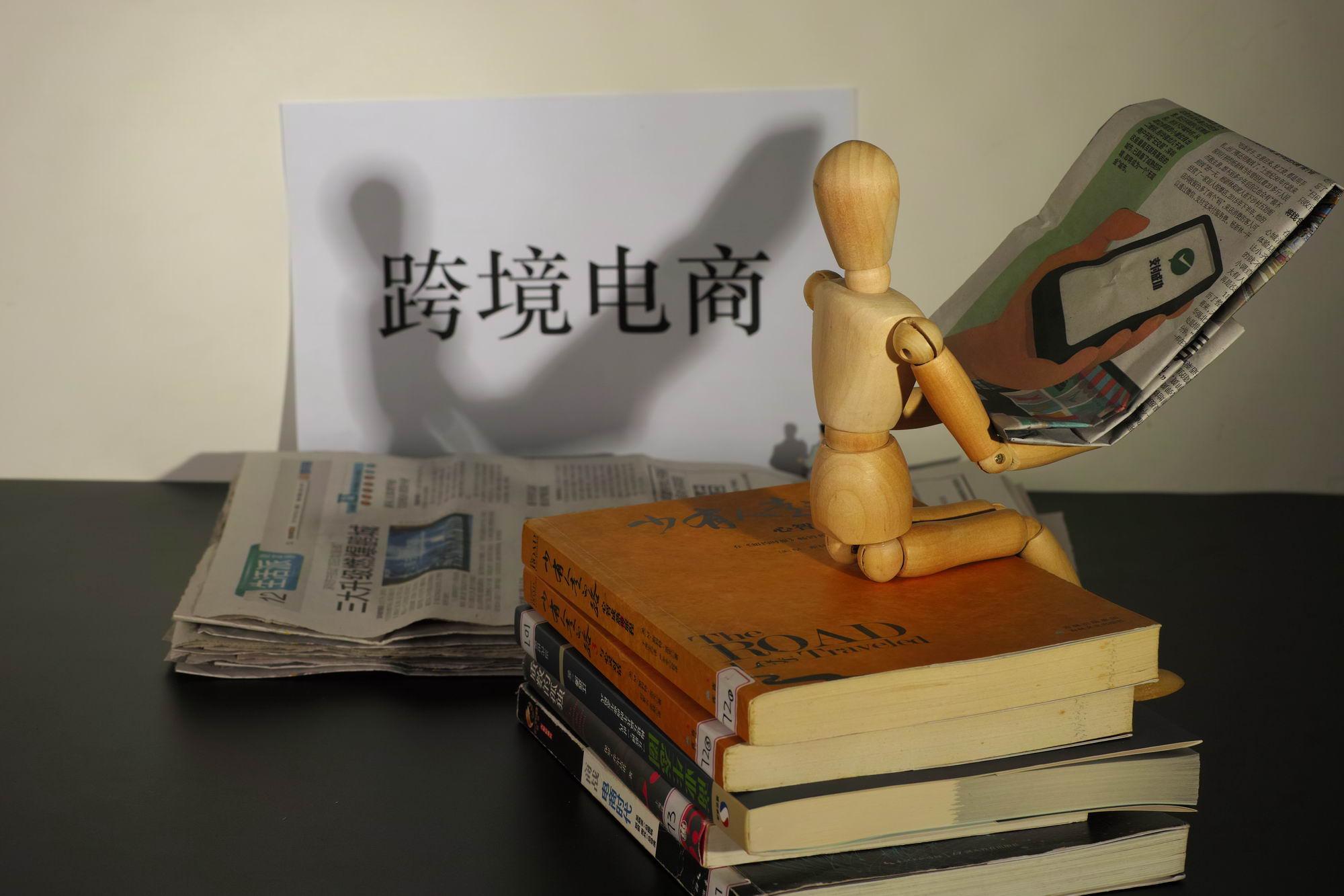 国内首个工业品跨境电商项目落户上海自贸区