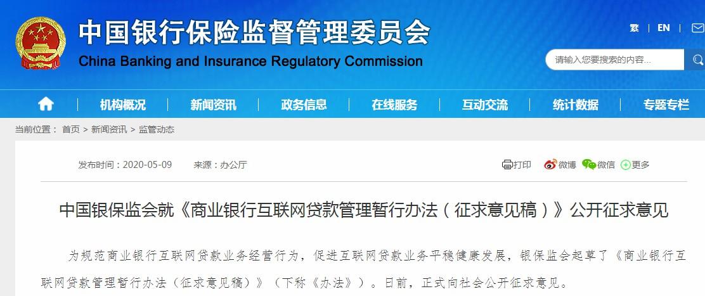 银保监会进一步规范商业银行的互联网贷款业务_金融_电商报