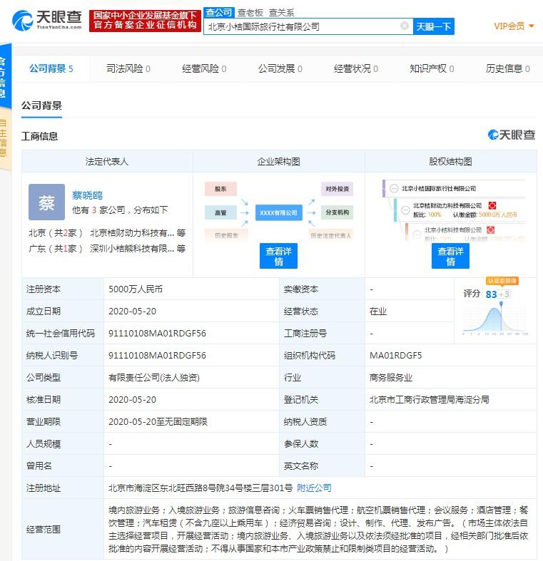 滴滴成立国际旅行社公司 步步推进重注海外市场_O2O_电商报