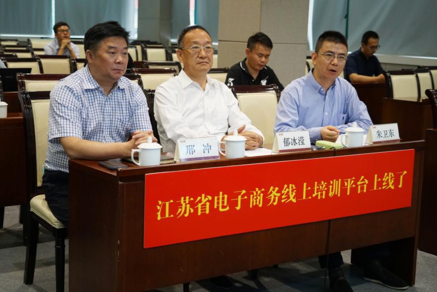 江苏学员可免费学习!江苏省商务厅正式启动电子商务线上培训工作