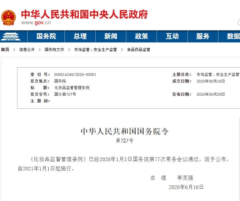 国务院出台新规:电商平台应对化妆品经营者实名登记