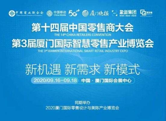 2019中国零售百强名单发布:电商成为百强增长主动力