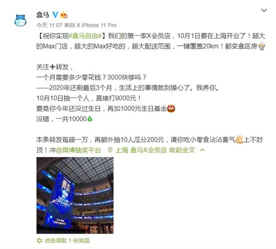 盒马首家X会员店如约而至 中国版Costco来了?
