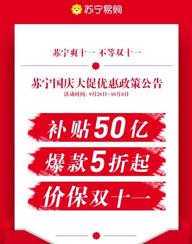 苏宁易购宣布正式启动2020年双十一大促