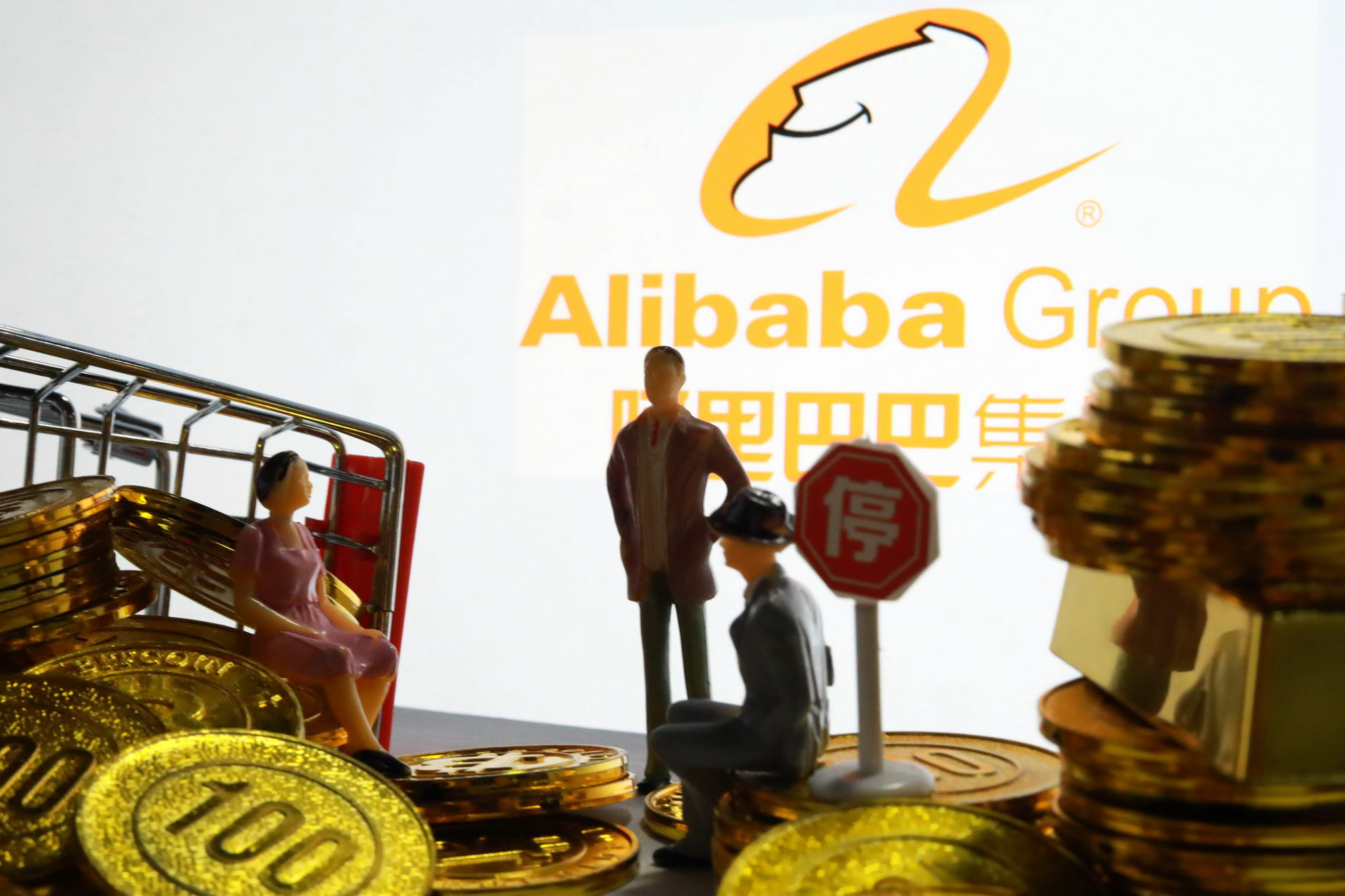 """阿里巴巴集团、蚂蚁集团""""三总部三中心""""正式落户上海"""