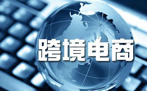 关于促进全省跨境电子商务高质量发展的工作意见